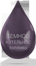 темное котельное топливо для импортных котлов